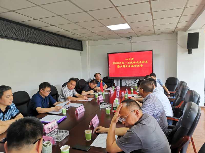 四川省2020年第一次生鲜乳价格协调会召开